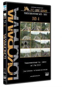 Südbahn Wien – Triest, Teil 4 | DVD
